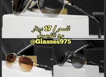 نظارات شمسية بلورايز جودة ممتازة