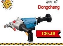 كور يدوي دونج شونج بسعر التكلفة 0780080851