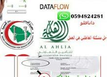 تجديد بطاقات الهيئة السعودية للتخصصات الصحية  (( ممارس))