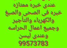 حارس عماره سكنيه عندى خبره ممتازه 99573783
