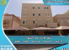 شقة للايجار في الشهداء