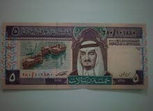 خمسة ريال من عهد الملك فهد