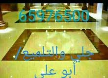 جلي وتلميع /65976500/ابوعلي