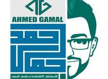 احمد جمال الدين للاستشارات الاقتصادية ودراسات الجدوى