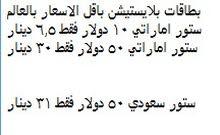 بطاقات بلايستيشن سعودي و اماراتي