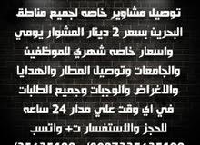 توصيل مشاوير خاصه داخل البحرين بدينارين المشوار والتوصيل في اي وقت 24ساعه