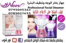 جهاز بخار الوجه وتنظيف البشرة