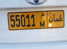 رقم خماسي للبيع 55011 رمز واحد