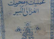 كتاب الغزالي