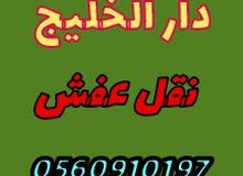 دار الخليج .. نقل عفش .. نقل اثاث .. باقل التكاااليف