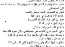 قصه حقيقيه موثره  الله يحفض كل ام