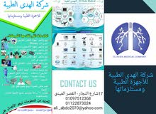 اجهزة طبية (اجهزة مولدات الأكسجين و سيباب وباي باب ومستلزماتها)