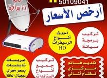 فني ستلايت جميع مناطق الكويت خدمة 24 ساعة برمجة وصيانة