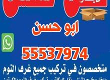 خدمه هفلوري وخدمه وانيت لنقل العفش فك وتركيب ونقل جميع الأغراض 55537974