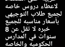 مدرسة خصوصي لغه عربيه  على استعداد لاعطاء دروس خاصه لجميع طلاب التوجيهي بأسعار م