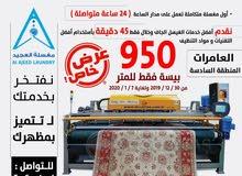 عرض خااااااص ومحدود المدة غيسل السجاد ب 950بيسه للمتر