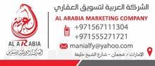 تملك اراضا تجاريه علي الشارع الفاصل بين اماره الشارقه واماره عجمان  تملك حر