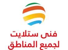 فني ستلايت جميع مناطق الكويت 24 ساعة
