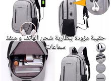 حقيبة مزودة بمنفذ سماعة وشاحن