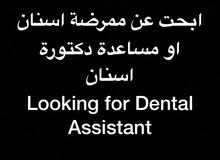 Dental Assistant -  ممرضة او ممرض اسنان
