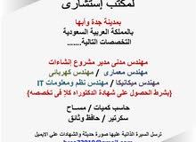 مطلوب لمكتب استشارى بمدينة جدة وأبها بالسعودية