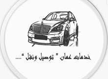 مطلوب سائقات وسائقين من جميع مناطق السلطنة ..