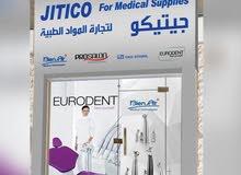 شركه تعمل في مجال المواد الطبيه ومواد وأدوات واجهزه الأسنان وكذلك مواد التجميل للبيع