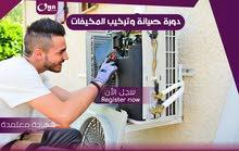 دورة صيانة وتركيب المكيفات الدفعة ((25))