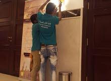 مؤسسة صيانة منزلية
