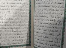 مصاحف بسعر خاص للكميات طبعة الملك فهد