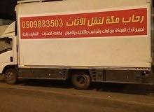 شركة الرحاب مكة لنقل العفش