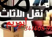نقل وفك#وتركيب جميع انوع اثاث34140859