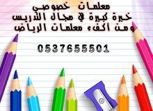 دروس خصوصية شمال الرياض