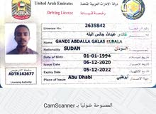 غاندي عبدالله
