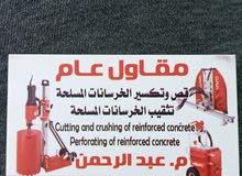 مقاول عام قص وتكسير الخرسانات المسلحة تثقيب الخرسانات المسلحة م.عبدالرحمن صابر