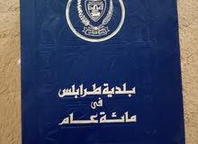 كتاب بلدية طرابلس في مائة عام الثمن 1000د.ل