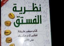 كتاب نظرية الفستق