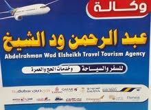 بشري ساره لعشاق السفر والسياحة