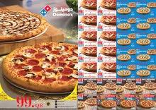 كوبونات خصم دومينوز بيتزا