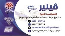 مستلزمات طبية وتجهيز عيادات وطب اسنان