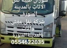 شركة نقل عفش بالمدينة المنورة روائع طيبة