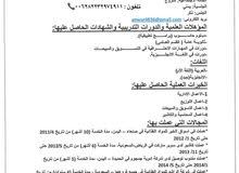 مندوب او مشرف اوساىق يمني الجنسية