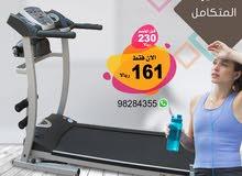 Massager Motorized tredamil Maximum Weight 120 KG