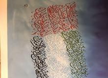 لوحة ل علم الإمارات