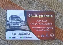 اصلاح جميع انواع الشاحنات صناعيه العوهي