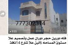 فله للبيع في صنعاء