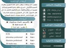 مصمم دعاية وإعلان خبرة  0567679759
