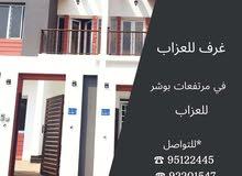 غرف للايجار في مرتفعات بوشر شاملة الخدمات