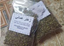 زعتر عماني اصلي مال الشرقية
