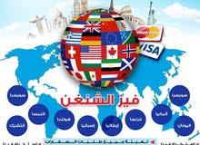 استخراج فيز لجميع دول العالم
